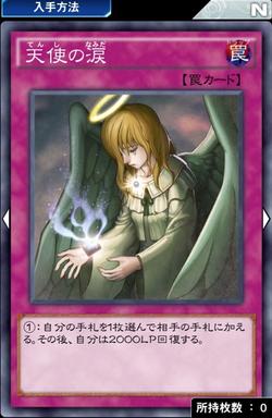 【遊戯王デュエルリンクス】「天使の涙」はデメリットが大きすぎるなのサムネイル画像