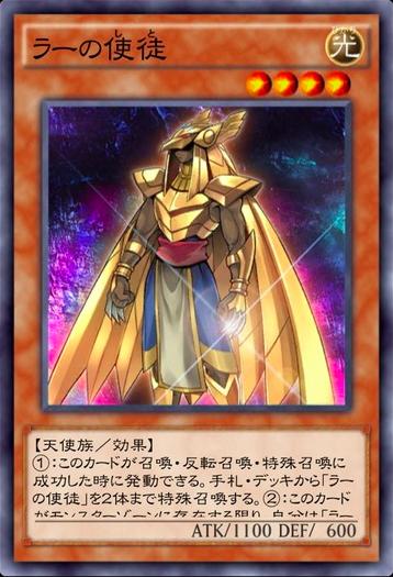 【デュエルリンクス】「蘇る神のカード!闇マリクを追え!」が終了 みんな「ラーの使徒」は揃った?のサムネイル画像
