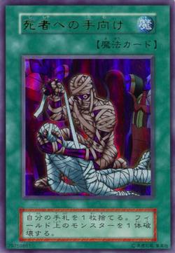 【遊戯王デュエルリンクス】「死者への手向け」はアド損カード?のサムネイル画像