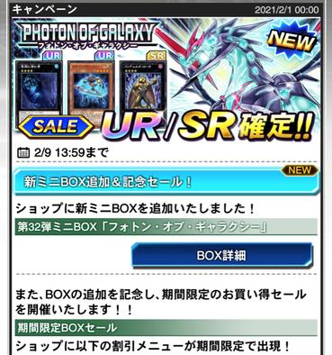 【速報】新ミニBOX追加&記念セール!+セレクションBOXセールのサムネイル画像