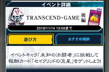 【速報】「TRANSCEND・GAME 後編」開催 「セイクリッドの流星」きたあああ!!!のサムネイル画像