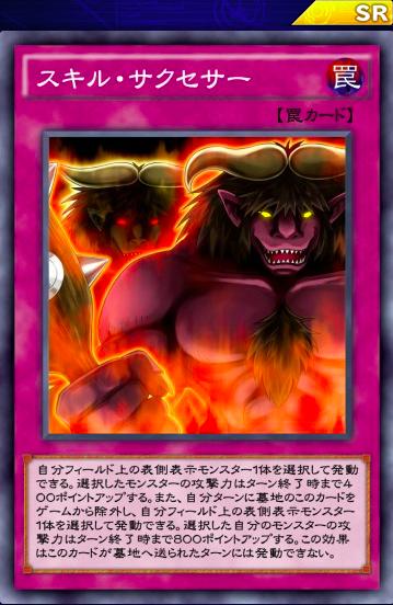 【遊戯王デュエルリンクス】「スキル・サクセサー」は墓地発動できる珍しい罠カードのサムネイル画像