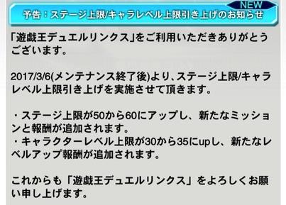 【朗報】ステージ上限&キャラレベル上限引き上げキター!!!のサムネイル画像
