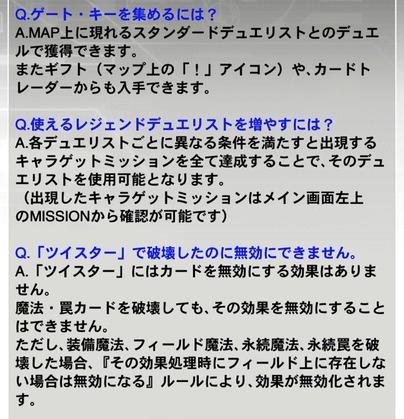 【遊戯王デュエルリンクス】お知らせに追加された「よくあるご質問」の内容がアレのサムネイル画像