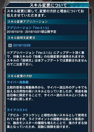 【速報】スキル変更とリミットレギュレーションの実施予告 空牙団&アマゾネス&サイバー流逝ったあああ!!!