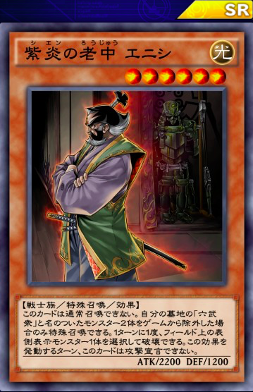 【遊戯王デュエルリンクス】「紫炎の老中エニシ」は効果は強いけど「大将軍 紫炎」とは相性が悪そうのサムネイル画像