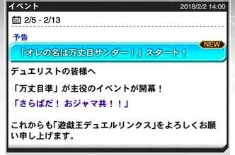【速報】イベント「オレの名は万丈目サンダー!」は2月5日開催&デュエル報酬1UPキャンペーン開催のサムネイル画像