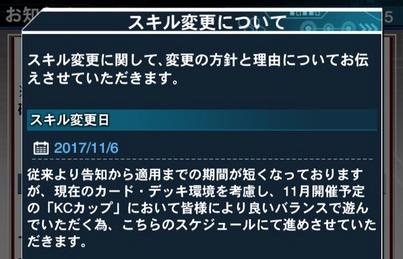 【遅報】スキル変更を実施 「バランス」逝ったあああ!!!のサムネイル画像