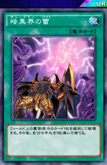 【遊戯王デュエルリンクス】「暗黒界の雷」は魔法・罠・モンスターに使える除去カードだぞのサムネイル画像