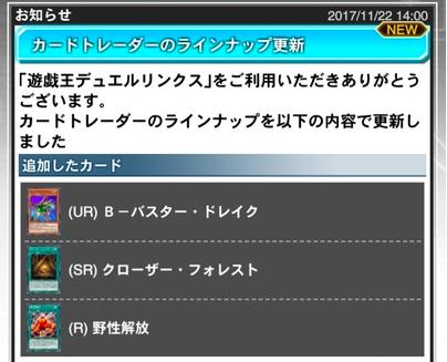 【速報】カードトレーダー更新 「B-バスター・ドレイク」きたあああ!のサムネイル画像