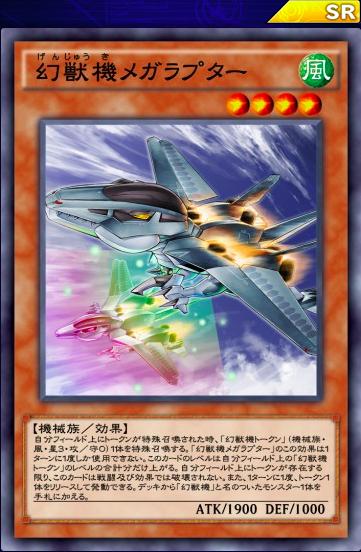 【遊戯王デュエルリンクス】「幻獣機メガラプター」は幻獣機の優秀なサーチャーのサムネイル画像