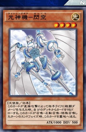【遊戯王デュエルリンクス】「光神機-閃空」は自壊効果がなければ・・のサムネイル画像