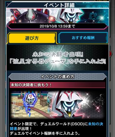 【速報】未知の決闘者出現! 「流星方界器デューザ」きたあああ!!!のサムネイル画像
