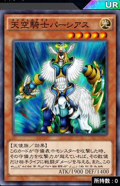 【遊戯王デュエルリンクス】「天空騎士パーシアス」は意外と使えるぞ!のサムネイル画像