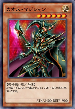 【遊戯王デュエルリンクス】「X・E・N・O」対策には「カオス・マジシャン」が最適!?のサムネイル画像