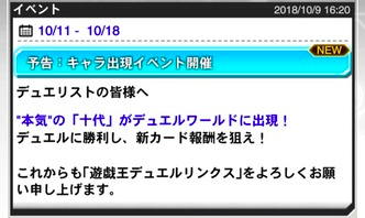 スクリーンショット 2018-10-09 16.25.30