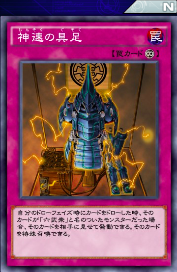 【遊戯王デュエルリンクス】「神速の具足」は大将軍紫炎の召喚に役立つ?のサムネイル画像