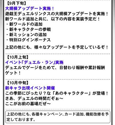 【デュエルリンクス】9月下旬の大型アップデートではシンクロが登場する?のサムネイル画像