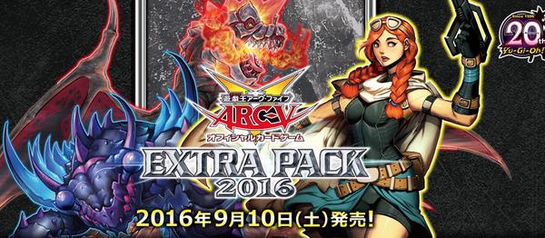 遊戯王アーク・ファイブOCG EXTRA PACK 2016がいよいよ発売!のサムネイル画像