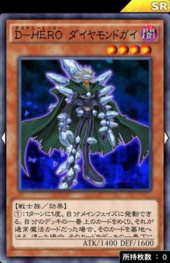 【遊戯王デュエルリンクス】「D-HERO ダイヤモンドガイ」の魔法発動効果がかなり優秀のサムネイル画像