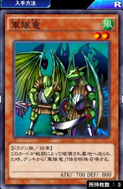 【遊戯王デュエルリンクス】「軍隊竜」は墓地肥やしに使える?のサムネイル画像