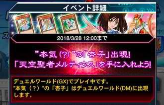 【速報】本気(?)の「杏子」がデュエルワールドに出現 「天空聖者メルティウス」きたあああ!!!