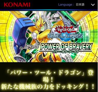 【速報】第15弾ミニBOX「パワー・オブ・ブレイブ」を10月23日に追加 「パワー・ツール・ドラゴン」きたあああ!!!