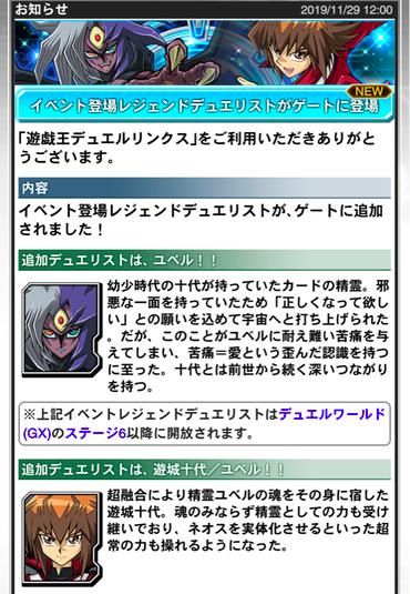【速報】「ユベル」「遊城十代/ユベル」がゲートに追加+Ver.4.2.0アップデートのお知らせのサムネイル画像