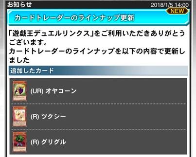 【速報】カードトレーダー更新 植物族強化きたあああ!!!&新キャラクター参戦は9日からのサムネイル画像