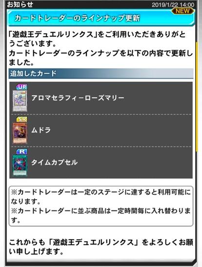 【速報】カードトレーダー更新 「アロマセラフィーローズマリー」きたあああ!!!のサムネイル画像