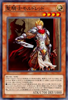 【デュエルリンクス】新テーマ「聖騎士」はリンクスで戦えるの?のサムネイル画像