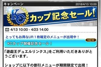 【速報】「KCカップ記念セール!」を開催 ¥120でUR1枚確定きたあああ!!!のサムネイル画像