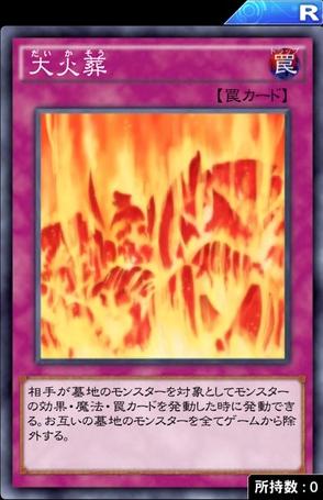 【遊戯王デュエルリンクス】「大火葬」は強力な墓地メタカード?のサムネイル画像