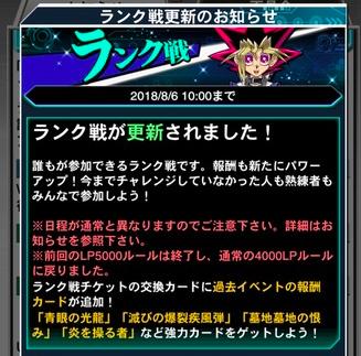 【速報】ランク戦が更新 「デモニック・モーター・Ω」きたあああ!!!のサムネイル画像