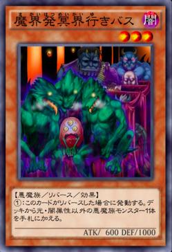 【デュエルリンクス】「魔界発冥界行きバス」はラヴァゴーレム用に欲しかったなのサムネイル画像
