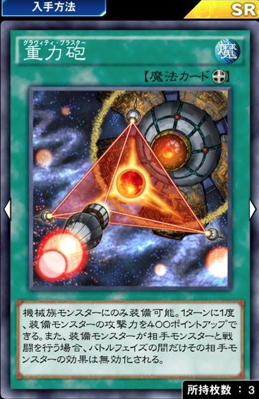 【デュエルリンクス】「重力砲」はそこまで万能なカードじゃないぞのサムネイル画像
