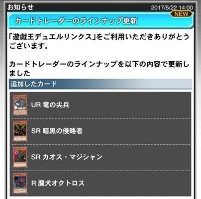 【速報】カードトレーダーに「竜の尖兵」など4枚のカードが追加!のサムネイル画像