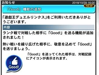 【デュエルリンクス】敗者から「Good!」が来ることってある?のサムネイル画像