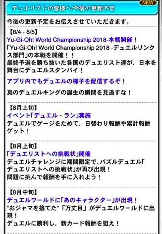 【速報】今後の更新予定を発表 「ユベル」くるううう!?&WCS観覧当選者発表のサムネイル画像