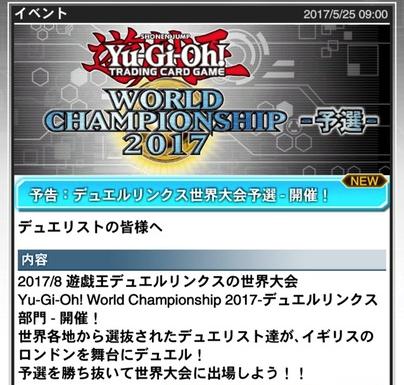 【速報】世界大会予選の詳細発表 & ランク戦の改修 & WCS開催記念セール!のサムネイル画像