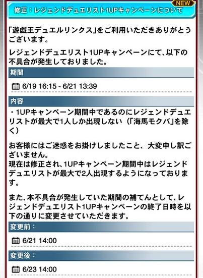 【速報】「レジェンドデュエリスト1UPキャンペーン」の不具合修正&期間延長のサムネイル画像