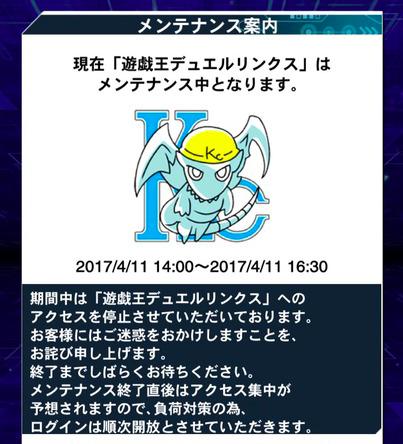 【悲報】安定のメンテナンス延長のサムネイル画像