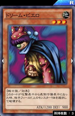 【遊戯王デュエルリンクス】「三星降格」メタとして「ドリームピエロ」デッキが流行!?のサムネイル画像