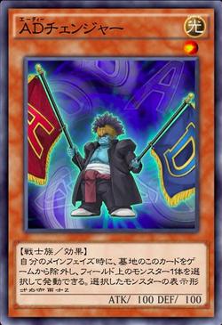 【遊戯王デュエルリンクス】「ADチェンジャー」は意外と使える良カードだぞ!のサムネイル画像