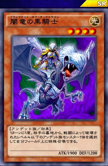 【遊戯王デュエルリンクス】「闇竜の黒騎士」はステータスも属性も恵まれててアンデット族デッキで大活躍しそうだなのサムネイル画像