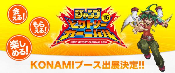 本日のジャンプビクトリーカーニバルに「遊戯王デュエルリンクス」のコーナーもあります!のサムネイル画像