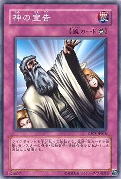 【デュエルリンクス】新規なんだが「神の宣告」を出して欲しいのサムネイル画像