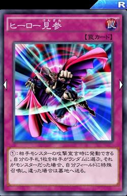 【遊戯王デュエルリンクス】「ヒーロー見参」はHEROじゃなくても全然使えるなのサムネイル画像