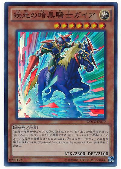 【デュエルリンクス】「暗黒騎士ガイア」シリーズはかっこいい!のサムネイル画像