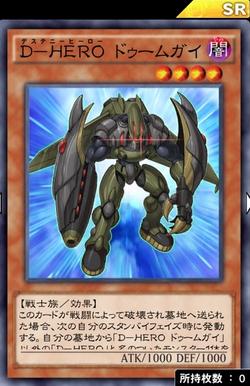 【遊戯王デュエルリンクス】「D・HERO ドゥームガイ」はD・HEROデッキの必須級カードだなのサムネイル画像